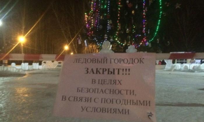Из-за потепления вУфе закрыли некоторые ледовые городки
