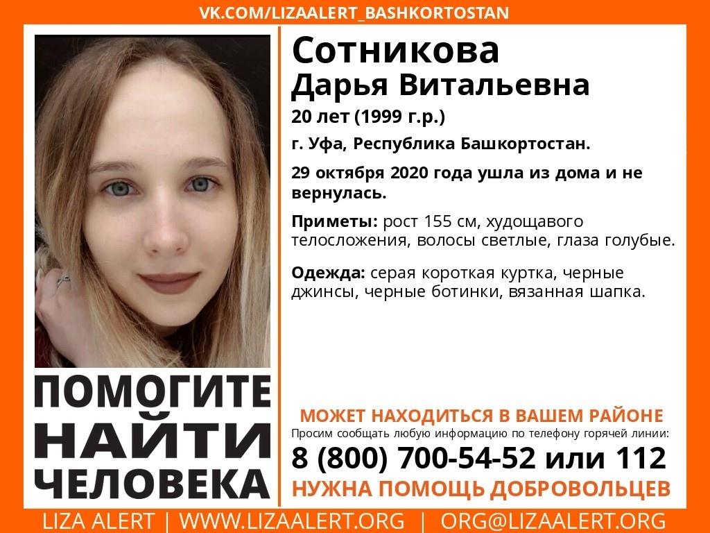 Девушка ищут работа в уфа что значит веб модели